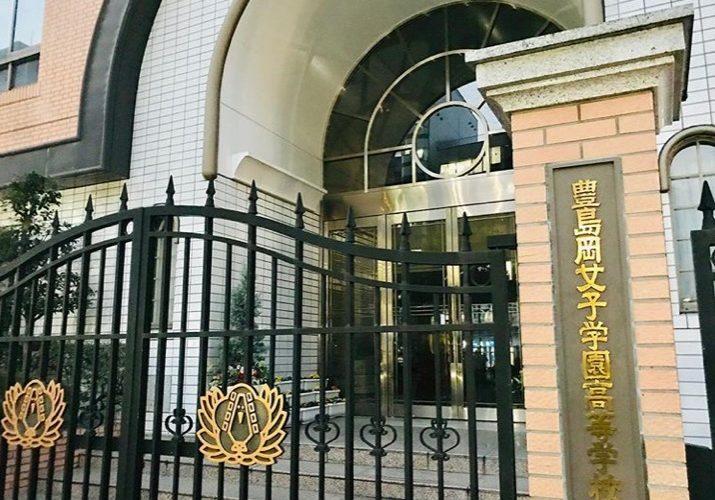 豊島岡女子学園中学校は東大・早慶など高い進学実績を誇る!その教育とは?