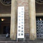 早稲田中学受験当日の保護者の過ごし方をレポート