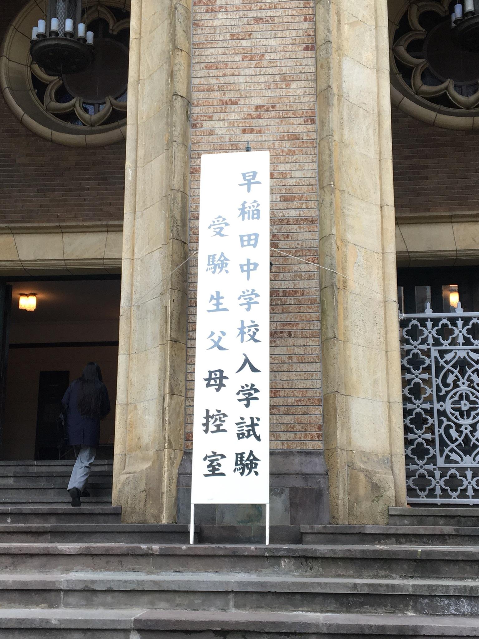 中学 早稲田