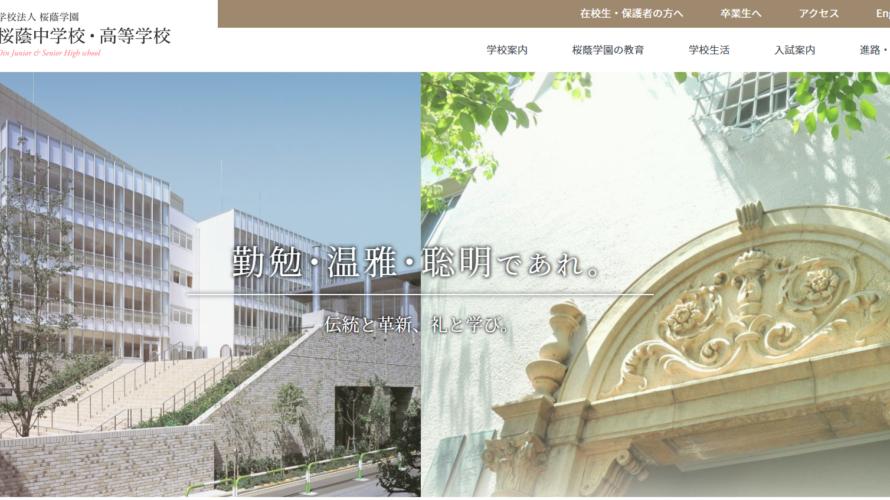 桜蔭・女子学院・雙葉の2021年中学受験説明会や出願要項は?