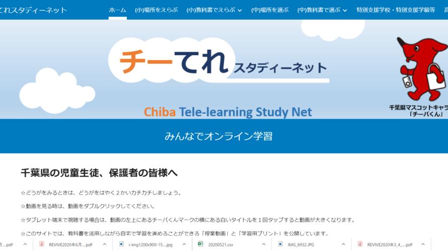 千葉のオンライン授業(学習)の評判と内容は?全国誰でも利用できる!