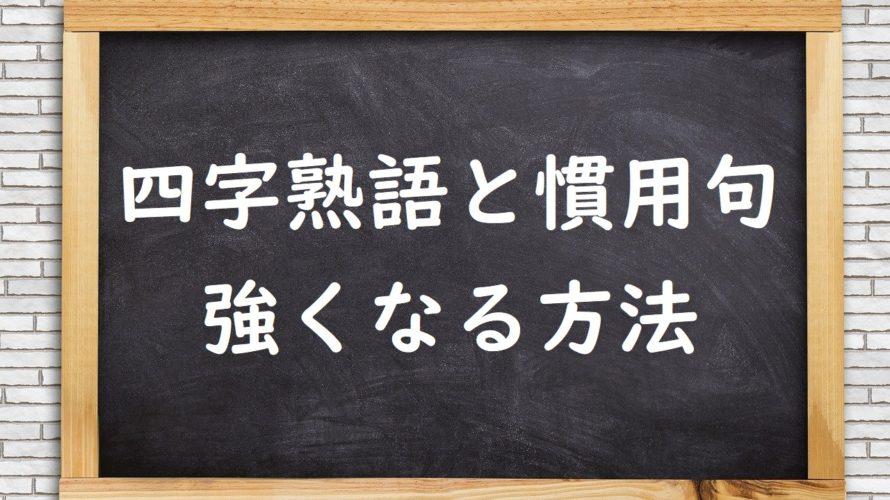 中学受験で四字熟語や慣用句を覚える方法とは?