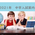 中学受験の学校選びにおすすめな本は?2021年度各塾の受験案内