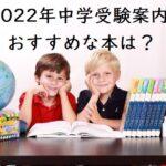 中学受験の学校選びにおすすめな本は?2022年度各塾の受験案内