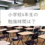 中学受験小学4年生の勉強時間はどれくらい?
