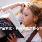 【中学受験】奨学金制度・特待制度がある学校を紹介