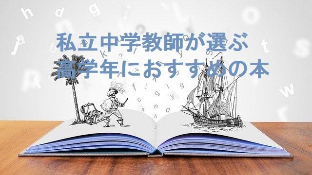 小学校高学年向け読書感想文にもおすすめ5選!有名私立中学国語教師も選んだ本とは?
