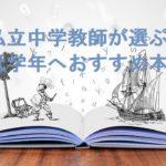 夏休みの読書におすすめ5選!小学校低学年向けに有名私立中学国語教師が選んだ本