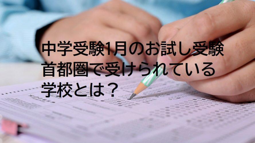 中学受験1月のお試し受験で首都圏で受けられている学校とは?