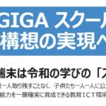 「GIGAスクール構想」とは?わかりやすく解説